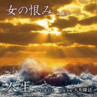 人生/女の恨み 〔CD〕