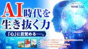 AI時代を生き抜く力(2021/7/17、7/18放送)【天使のモーニングコール 1555回】