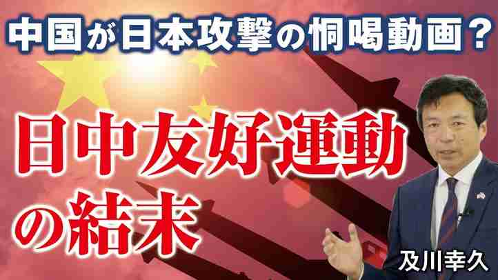 【言論CH】中国が日本攻撃の恫喝動画?日中友好運動の結末。(及川幸久)—幸福実現党(言論チャンネル)—