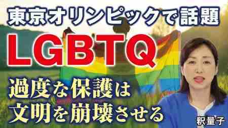 【言論CH】東京オリンピックで話題「LGBTQ」。過度な保護は文明を崩壊する(釈量子)—幸福実現党(言論チャンネル)—