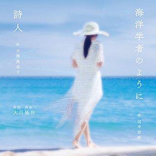 海洋学者のように/詩人 〔CD〕