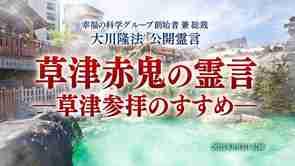 霊言「草津赤鬼の霊言―草津参拝のすすめ―」(音声のみ)を公開!(8/13~)