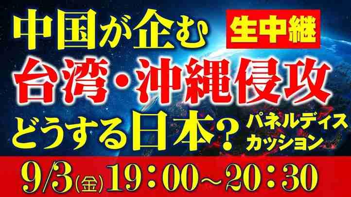 【言論CH】〈パネルディスカッション〉中国が企む台湾・沖縄侵攻どうする日本?ー(用田和仁氏、ロバート・D・エルドリッヂ氏、釈量子、里村英一)—幸福実現党(言論チャンネル)ー