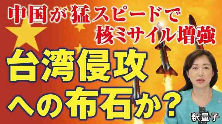 【言論CH】中国が史上最大の核戦力増強。台湾侵攻への布石か?核恫喝に対して、非核三原則の見直しを!(釈量子)—幸福実現党(言論チャンネル)—