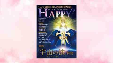 「映画『宇宙の法—エローヒム編—』特集」(「Are You Happy?」2021年10月号)8/30(月) 発刊【幸福の科学書籍情報】