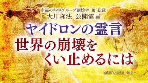 霊言「ヤイドロンの霊言『世界の崩壊をくい止めるには』」を公開!(8/26~)