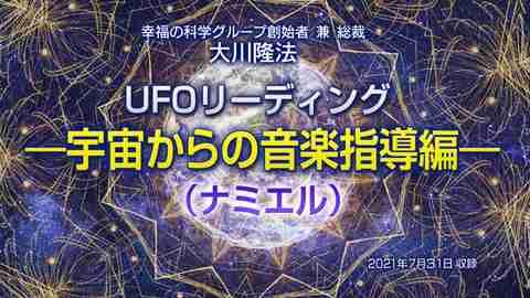 リーディング「UFOリーディング―宇宙からの音楽指導編―(ナミエル)」(音声のみ)を公開!(8/31~)