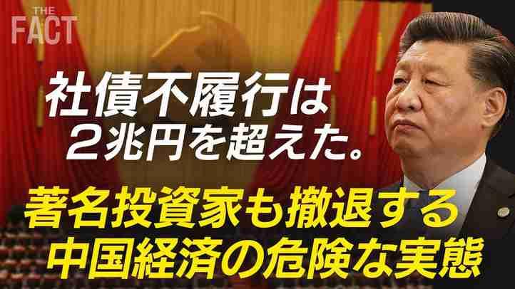 2兆円超えの社債不履行!投資家たちも撤退する中国経済の危険な実態【ザ・ファクト】