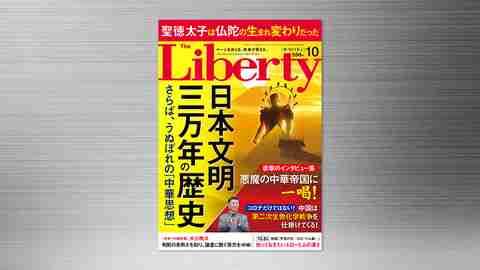 『日本文明 三万年の歴史』(「ザ・リバティ」2021年10月号)8/30(月) 発刊【幸福の科学書籍情報】