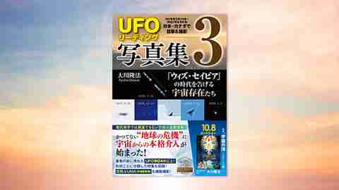 『「UFOリーディング」写真集3—「ウィズ・セイビア」の時代を告げる宇宙存在たち―』(大川隆法 著)9/11(土) 発刊【幸福の科学書籍情報】