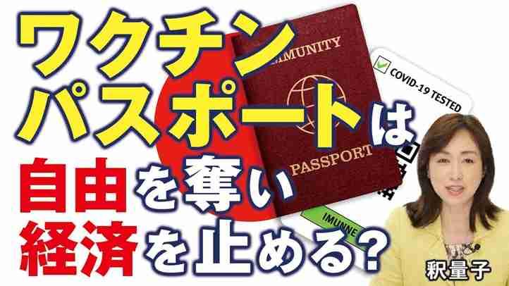 【言論CH】ワクチンパスポートは自由を奪い、経済を止める?(釈量子)—幸福実現党(言論チャンネル)ー