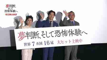 映画「夢判断、そして恐怖体験へ」|初日舞台挨拶ダイジェスト映像【大ヒット上映中!】