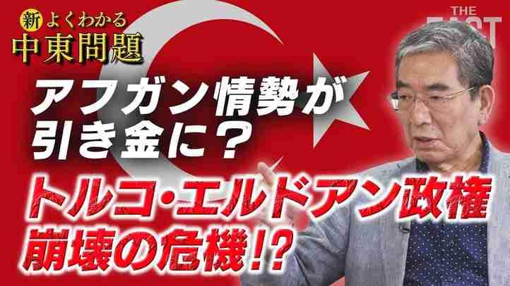 アフガニスタン情勢が引き金に?トルコ・エルドアン政権崩壊の危機!?【ザ・ファクト「新・よくわかる中東問題」】