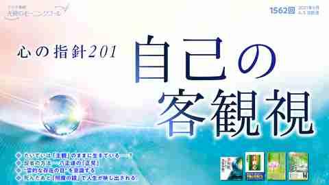 心の指針「自己の客観視」(2021/9/4、9/5放送)【天使のモーニングコール 1562回】