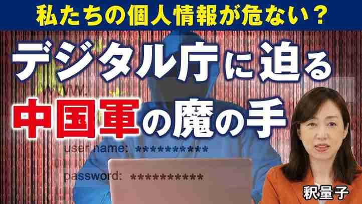 【言論CH】デジタル庁に迫る中国軍の魔の手。私たちの個人情報が危ない?(釈量子)—幸福実現党(言論チャンネル)ー