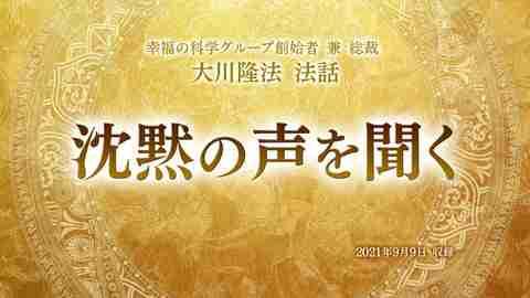 法話「沈黙の声を聞く」を公開!(9/11~)