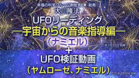 リーディング「UFO検証動画(ヤムローゼ、ナミエル)」を公開!(9/11~)