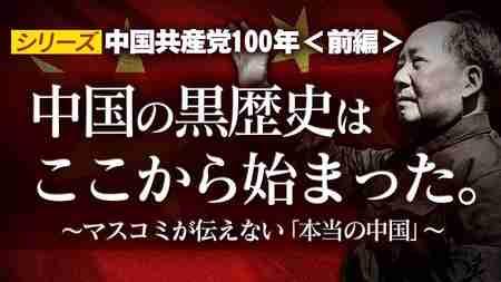 中国の黒歴史はここから始まった!マスコミが伝えない「本当の中国」【シリーズ中国共産党100年〔前編〕】