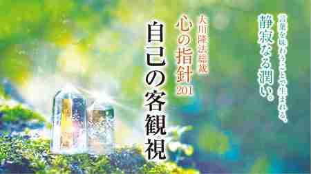 自己の客観視―大川隆法総裁 心の指針201―