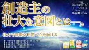 創造主の壮大な意図とは—。(2021/9/11、9/12放送)【天使のモーニングコール 1563回】
