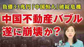 【言論CH】中国の不動産バブル、ついに崩壊か?負債33兆円で「中国恒大」破綻危機。習近平の「共同富裕」は「共同貧困」に。(釈量子)—幸福実現党(言論チャンネル)