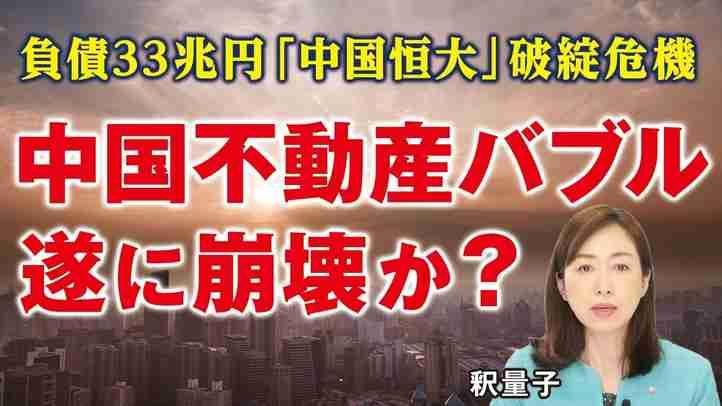 【言論CH】中国の不動産バブル、ついに崩壊か?負債33兆円で「中国恒大」破綻危機。習近平の「共同富裕」は「共同貧困」に。(釈量子)—幸福実現党(言論チャンネル)ー