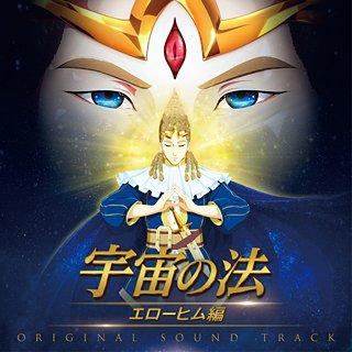 映画「宇宙の法―エローヒム編―」オリジナル・サウンドトラック