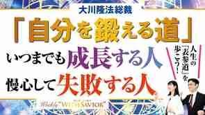 """大川隆法総裁「自分を鍛える道」―いつまでも成長する人、慢心して失敗する人。人生の「表参道」を歩こう【Weekly""""With Savior""""】"""