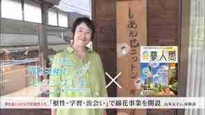 夢を追いかける生涯現役人生「根性・学習・出会い」で綿花事業を開設 山本友子さん体験談