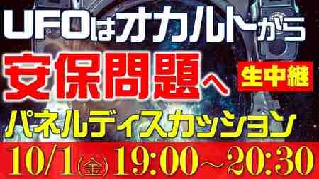 【生配信】パネルディスカッション「UFOはオカルトから安全保障問題へ」10/1(金)19:00よりライブ配信!