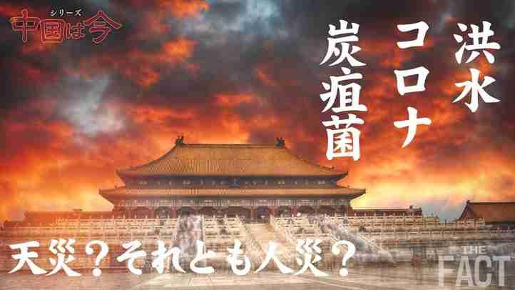 中国を襲う「洪水・コロナ・炭疽菌」!これは天災?それとも人災?~台湾にゴムボートで不法入国する中国人、その直後にコロナ感染拡大?ほか~シリーズ「中国は今」【ザ・ファクト】