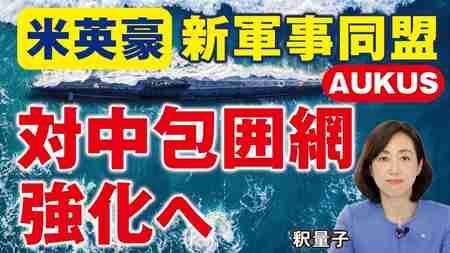 【言論CH】米英豪の新軍事同盟AUKUSオーカスで対中包囲網強化へ。日本も原子力潜水艦保有を!日米豪印クアッド。中国の台湾のTPP申請。(釈量子)—幸福実現党(言論チャンネル)ー