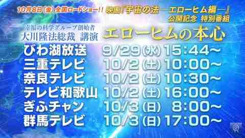 9/29(水)~大川隆法総裁 講演会「エローヒムの本心」がテレビ放映されます!(びわ湖放送、三重テレビ、テレビ和歌山、奈良テレビ、ぎふチャン、群馬テレビ)