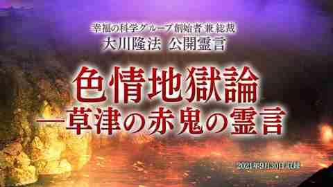霊言「色情地獄論—草津の赤鬼の霊言」を公開!(10/2~)