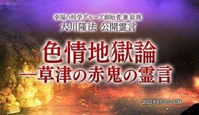 「色情地獄論―草津の赤鬼の霊言」②.jpg
