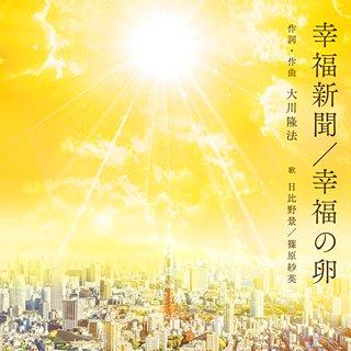 幸福新聞/幸福の卵 〔CD〕