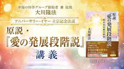 法話「原説・『愛の発展段階説』講義」を公開!(10/6~)