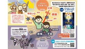 【楽曲チラシ】コロンワクチンの不安解消.jpg