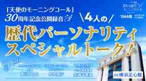 「天使のモーニングコール」30周年記念公開録音 4人の歴代パーソナリティスペシャルトーク!in横浜正心館(2021/10/2、10/3放送)【天使のモーニングコール 1566回】