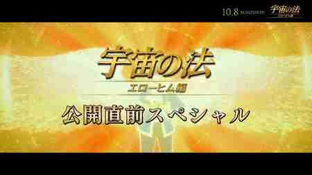 映画『宇宙の法―エローヒム編―』公開直前スペシャル映像|2021年10月8日(金)ROADSHOW!