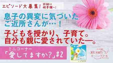 【ミニコーナー】愛してますか?#2【ほっこりエピソード大募集!】