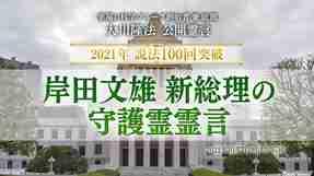 霊言「岸田文雄 新総理の守護霊霊言」(音声のみ)を公開!(10/14~)