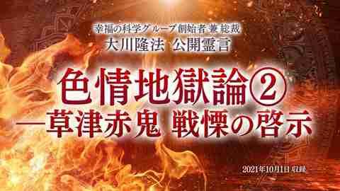 霊言「色情地獄論[2]―草津赤鬼 戦慄の啓示」(音声のみ)を公開!(10/13~)