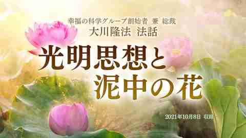 法話「光明思想と泥中の花」を公開!(10/15~)