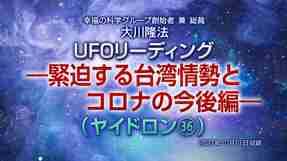 リーディング「UFOリーディング―緊迫する台湾情勢とコロナの今後編―(ヤイドロン[36])」(音声のみ)を公開!(10/16~)