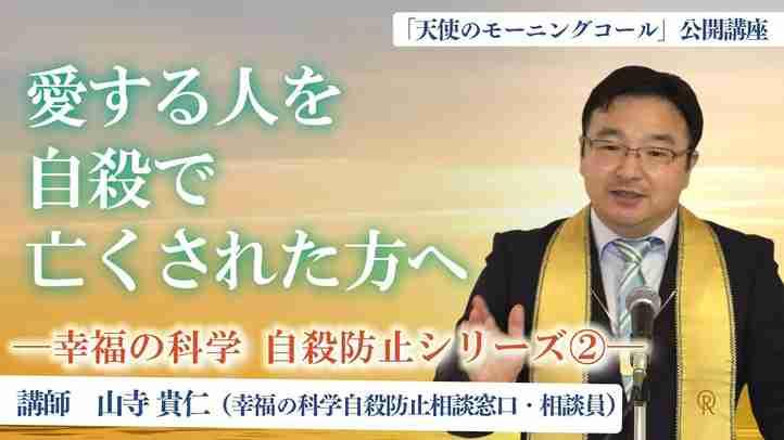 愛する人を自殺で亡くされた方へ【公開講座・自殺防止シリーズ②】