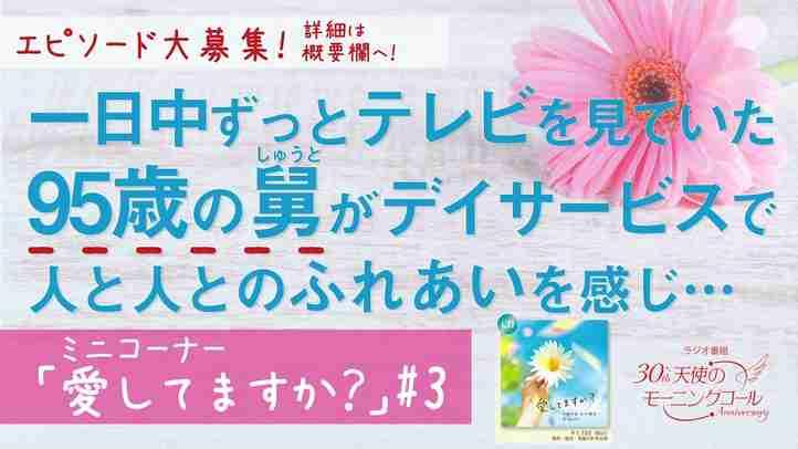 【ミニコーナー】愛してますか?#3【ほっこりエピソード募集!】