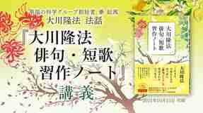 法話「『大川隆法 俳句・短歌 習作ノート』講義」を公開!(10/19~)