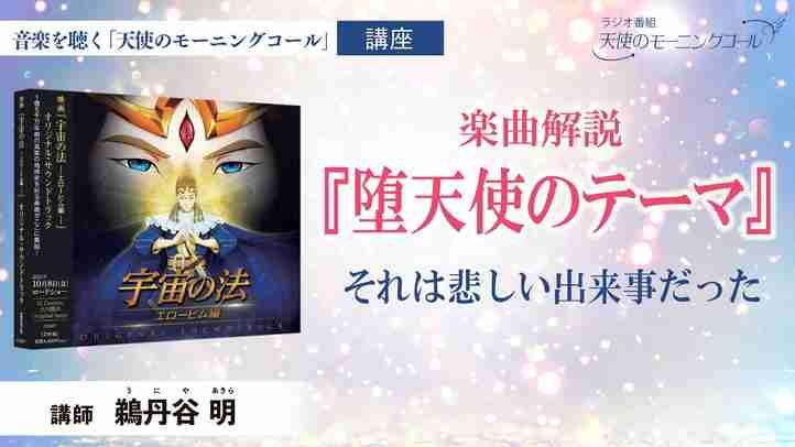 【楽曲解説】堕天使のテーマ 映画「宇宙の法―エローヒム編―」オリジナル・サウンドトラック