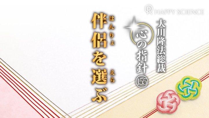 伴侶を選ぶ ―大川隆法総裁 心の指針155―